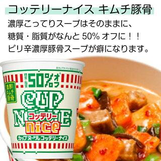 日清カップヌードル14種から選べるカップ麺20個セット(4個単位選択)NCUPN