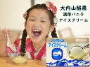 【送料無料】大内山酪農 大内山アイス バニラアイスクリーム 1000ml 業務用