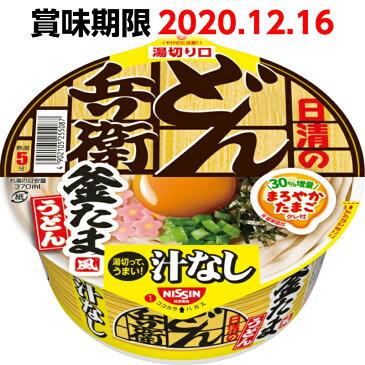 日清 汁なしどん兵衛 釜たま風うどん 12個 賞味期限2020年12月16日