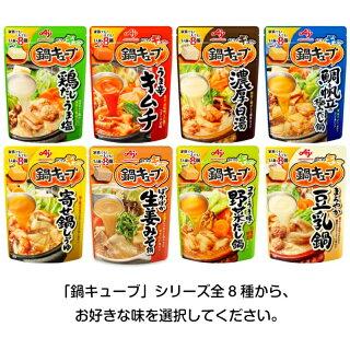 味の素鍋キューブ鍋の素選べる8袋セット