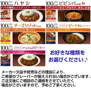 大塚食品マイサイズ14種30個詰め合わせセット(14種×2個ずつ+ランダムで2個おまけ)