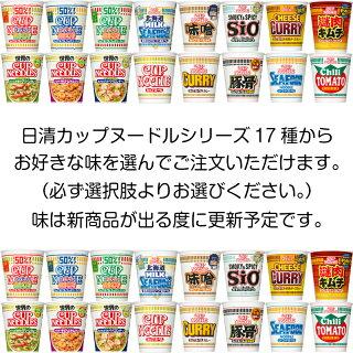 【送料無料】日清カップヌードル7種から選べる20個セット(4個単位選択)