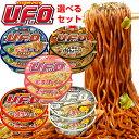 日清 焼きそばU.F.O. ユーフォー 5種から選べる 12個セット UFO/だしソース/たらこ/肉あんかけ/白いUFO