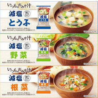 【送料無料】アマノフーズフリーズドライいつものおみそ汁減塩7種から選べる30個セット(6個単位選択)