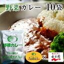 【50%OFF】【訳あり】Sabzi オリジナル 野菜カレー レトルト 180g