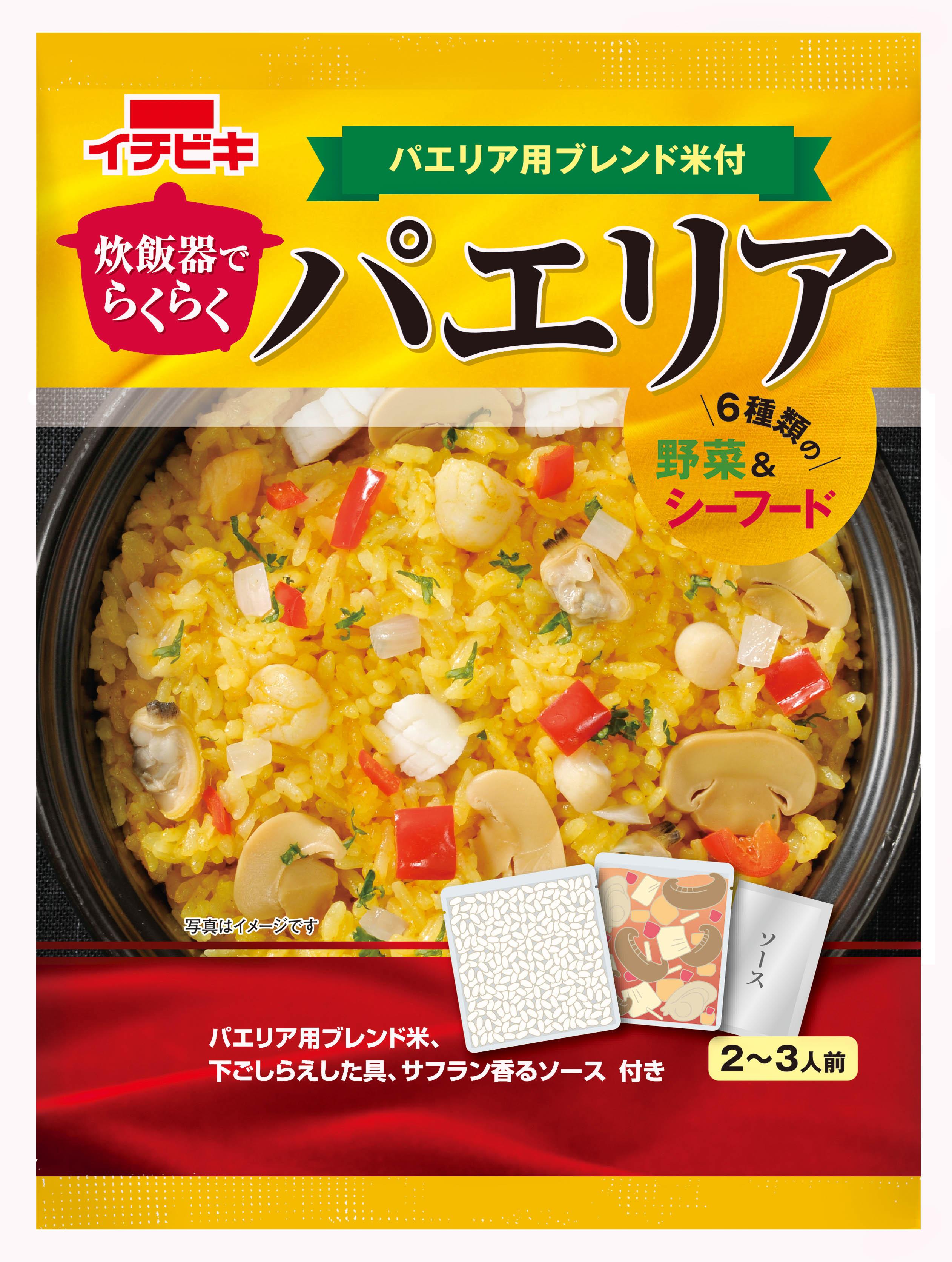 【10%OFF】イチビキ 炊飯器でらくらく パエリア 340g×6個 ZTHI
