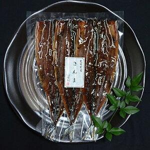 【冷凍】畑辰 国産 サンマ みりん干し 北海道産 干物 ZHT