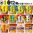 日清 カレーメシ ウマーメシ ぶっこみ飯 カップご飯 12種から1個単位で選べる 12個セット