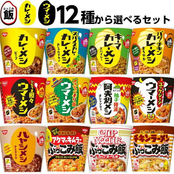 日清カレーメシウマーメシぶっこみ飯カップご飯12種から1個単位で選べる12個セット