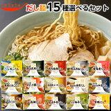 国分 tabete だし麺 ご当地ラーメン 袋麺 15種から選べる 10食セット