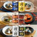 伊藤食品 美味しい鯖缶 6種選べる24個セット(4個単位選択