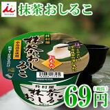【在庫処分】井村屋 カップ抹茶おしるこ 30g×20個 メーカー希望小売価格2484円分