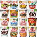 日清 カップヌードル 15種から選べるカップ麺 20個セット