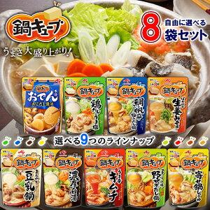 味の素 鍋キューブ 鍋の素 9種から選べる8袋セット(8人前×8袋)