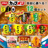 日清 カップご飯 選べる12個セット(1個単位選択)