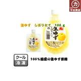 【冷凍】 カネク しぼりたて 生ゆず 100g 冷凍 柚子果汁