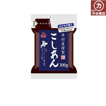 井村屋 謹製こしあん(漉餡) 300g北海道産小豆・オホーツクの塩使用ぜんざい・おはぎ・パフェ・おまんじゅう等に♪