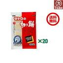 【送料無料】【1ケース】 サトウ 切り餅 400g 20袋 ...