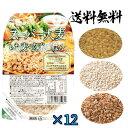 【10%OFF】城北 スーパー大麦 バーリーマックス/もち麦/玄米 レトルト ご飯 150g 12個