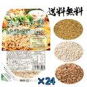 【10%OFF】城北 スーパー大麦 バーリーマックス/もち麦/玄米 レトルト ご飯 150g 24個