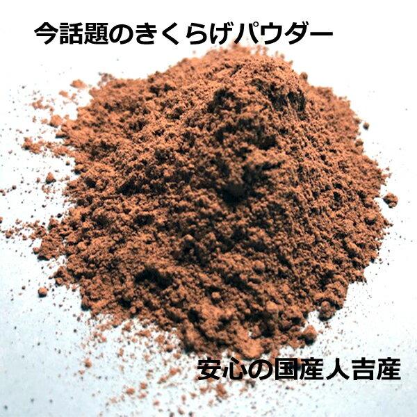 きくらげパウダー粉末50g国産人吉のキクラゲを100%使用