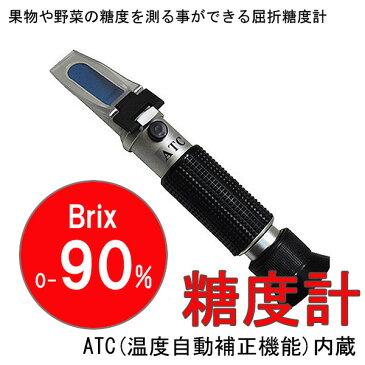 糖度計 Brix 0-90% 日本語説明書付き 送料無料 sale電池不要 電源不要ATC(温度自動補正機能)内蔵 ハンディタイプ果物や野菜の糖度を測る事ができる屈折糖度計※北海道・九州・沖縄・離島は送料別です。