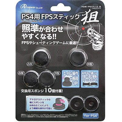 FPSスティック 狙 PS4【メール便のみ送料無料】Playstation 4 PS4FPSスティック凹凸×各2個、交換用スポンジ10個入りFPS・シューティングゲーム エイム操作が格段にUP※代引き・ニッセン後払いできません