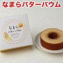 なまらバターバウム つむぎ 【北海道土産】 白い恋人 石屋製菓 新発売