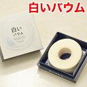 「白い恋人」で有名な石屋製菓が作る、白いバウム「つむぎ」です★【北海道土産】