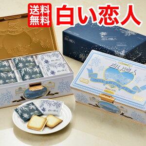 白い恋人54枚入りISHIYA(石屋製菓)