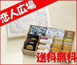 【送料無料】石屋製菓恋人広場64個入り×2個(白い恋人・美冬・i・ガトー等の詰め合わせ)