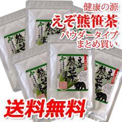 【送料無料】おいしくダイエット!甘くておいしい美人健康茶!えぞ熊笹茶パウダータイプ30g まとめ買いお得な6袋セットくまささ/くまざさ/クマササ/クマザサ/クマ笹茶/粉末/くま笹