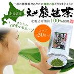 送料無料 熊笹茶 パウダータイプ30g 1袋ポイント10倍  くまささ/くまざさ/クマササ/クマザサ/クマ笹茶 /粉末/くま笹/