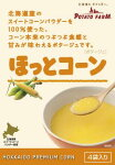 【カルビーほっとコーン北海道産のとうもろこしで作ったポタージュスープ】