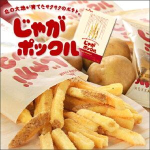 【在庫あります】【幻の北海道のおみやげカルビーじゃがポックル】
