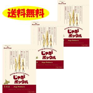【送料無料】カルビーじゃがポックル18g×10袋×3個【幻の北海道のおみやげ】