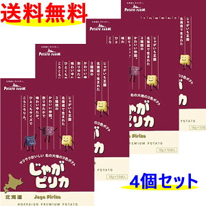 カルビーじゃがピリカ18g×10袋×4箱【送料無料】【北海道のおみやげ】