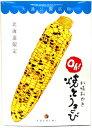 YOSHIMI 札幌おかき Oh!焼きとうきび 18g×10袋入り北海道限定