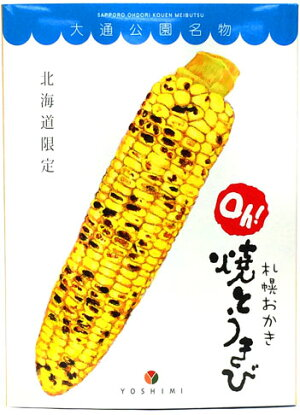 「札幌おかきOh!焼きとうきび」