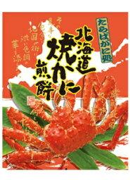 焼きかに煎餅 北海道焼かに煎餅 30個入り ×5箱セット カニ 送料無料 ギフト おつまみ せんべい おかき お歳暮