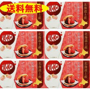 【送料無料】「白い恋人」で有名な石屋製菓が作る、雪だるまチョコレートミルク★【北海道土産】【冬季限定】ISHIYA(石屋製菓)