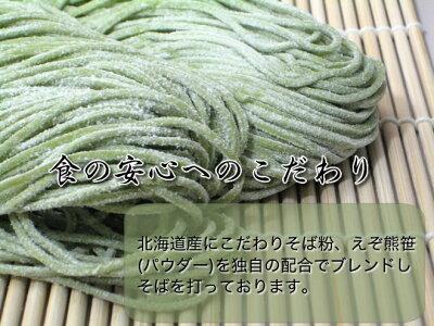 そば生そばえぞ熊笹そば110g×2食1袋【北海道】生そばクール便でお届け茶そば蕎麦湯健康長寿ギフト