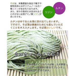 【送料無料】えぞ熊笹そば110g×2食♪【北海道】