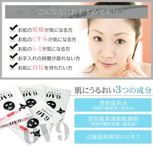 【送料無料】のぼりべつOV9フェイスマスク3枚入り×2個