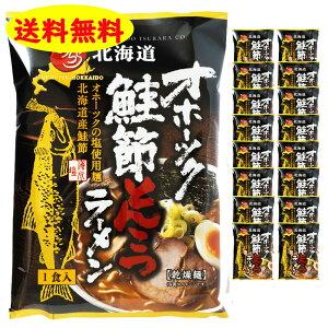 TVで話題に☆北海道オホーツクの塩ラーメン2袋セット【送料無料】