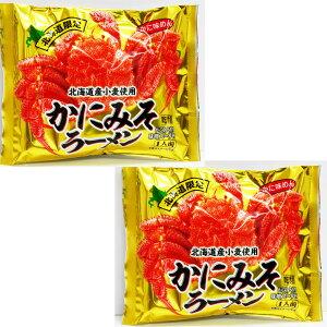 【お試し価格】北海道かにみそラーメン【送料無料】北海道ラーメンギフトポイント消化