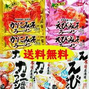 【北海道限定】カニ味噌&エビ味噌ラーメンセット10袋北海道ラーメンギフト福袋えびかにみそ