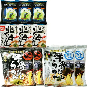 【北海道ラーメン】旭川ラーメン満腹食べ比べラーメンセット4種10袋入り