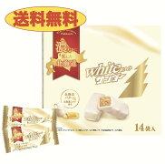 【送料無料】whiteサンダー14袋入り北海道ブラックサンダーバターミルククッキーお土産