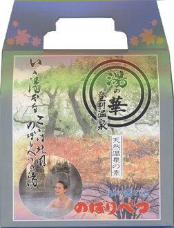 Hokkaido noboribetsu Onsen Oyu swamp producing natural yunohana 24 Pack into one box fs3gm